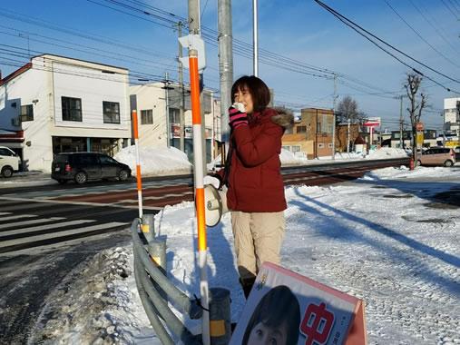 帯広市大通り南28丁目(日産前)でご挨拶 の中川郁子(ゆうこ)写真