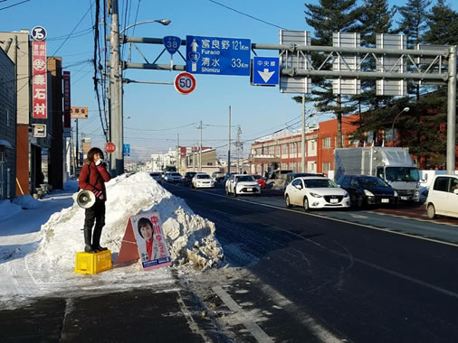 帯広警察署前でご挨拶の中川郁子(ゆうこ)写真