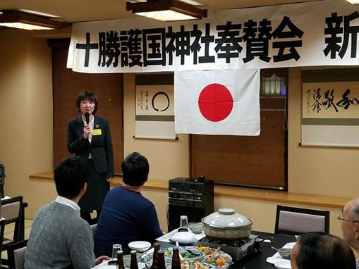 十勝護国神社奉讃会新年会の中川郁子(ゆうこ)写真