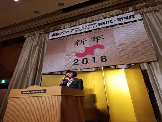 後藤グループ表彰式の中川郁子(ゆうこ)写真