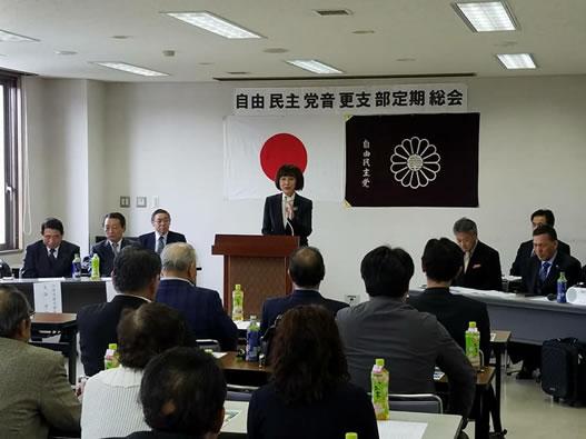 自民党音更支部総会の中川郁子(ゆうこ)写真