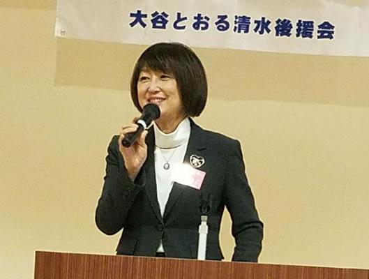 大谷亨道議会議長清水町後援会総会の中川郁子(ゆうこ)写真
