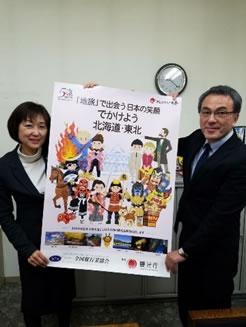 観光連盟にお届け物 の中川郁子(ゆうこ)写真