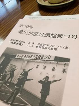 勇足公民館まつりの中川郁子(ゆうこ)写真