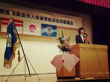 郵便局長会婦人会の中川郁子(ゆうこ)写真