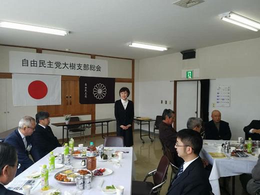 自民党大樹支部平成30年度の総会の中川郁子(ゆうこ)写真