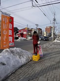 帯広市電信通り商店街にてご挨拶 の中川郁子(ゆうこ)写真