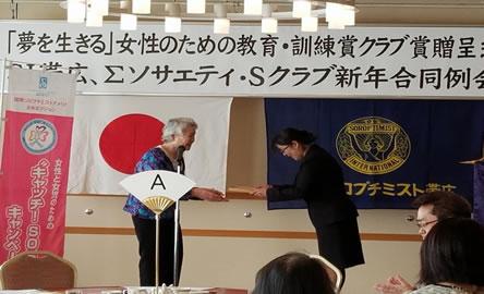 「夢を生きる」女性のための教育、訓練賞贈呈式の中川郁子(ゆうこ)写真