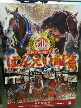 第50回ばんえい記念。農林水産大臣賞典の中川郁子(ゆうこ)写真