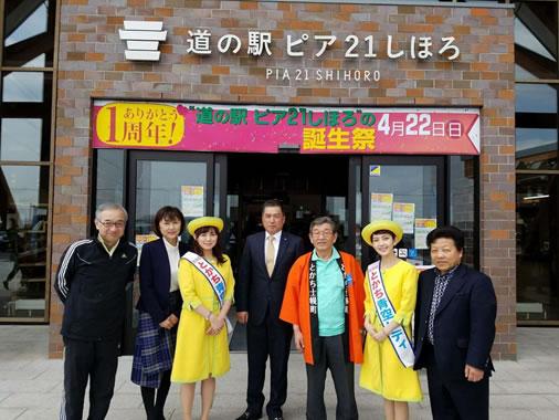 士幌町、道の駅一周年イベントの中川郁子(ゆうこ)写真