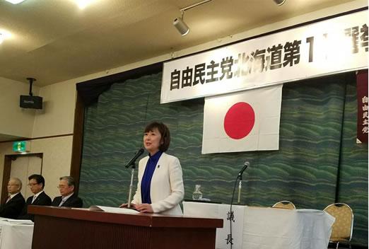 「自由民主党北海道11選挙区支部定期大会」の中川郁子(ゆうこ)写真