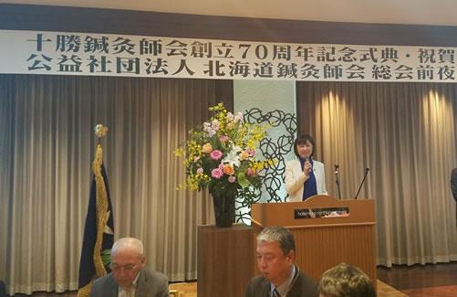 十勝鍼灸師会創立70周年式典の中川郁子(ゆうこ)写真