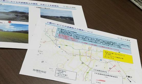 十勝川河道掘削土の提供が5月28日から開始の中川郁子(ゆうこ)写真