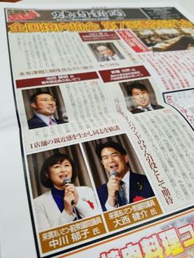 全国焼肉協会の新聞に掲載の中川郁子(ゆうこ)写真