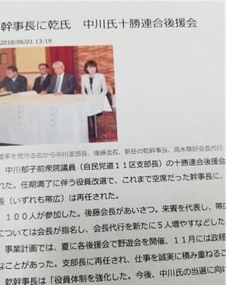 十勝連合後援会総会の中川郁子(ゆうこ)写真