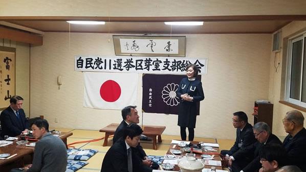 自民党芽室支部(大谷亨支部長)定期総会の中川郁子(ゆうこ)写真