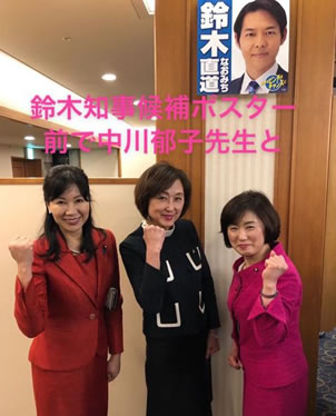 自民党道連臨時大会の中川郁子(ゆうこ)写真