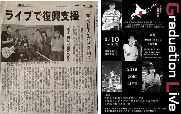 帯広大谷短期大学学生卒業ライブチャリティーコンサートの中川郁子(ゆうこ)写真