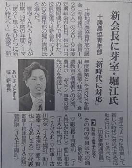 十勝地区農協青年部協議会の新会長誕生の中川郁子(ゆうこ)写真