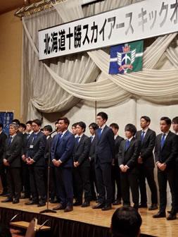 十勝スカイア-スキックオフパーティーの中川郁子(ゆうこ)写真