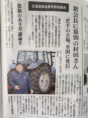 中川後援会・村田青年部長の活躍に期待の中川郁子(ゆうこ)写真