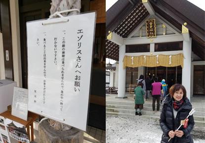 初詣の中川郁子(ゆうこ)写真