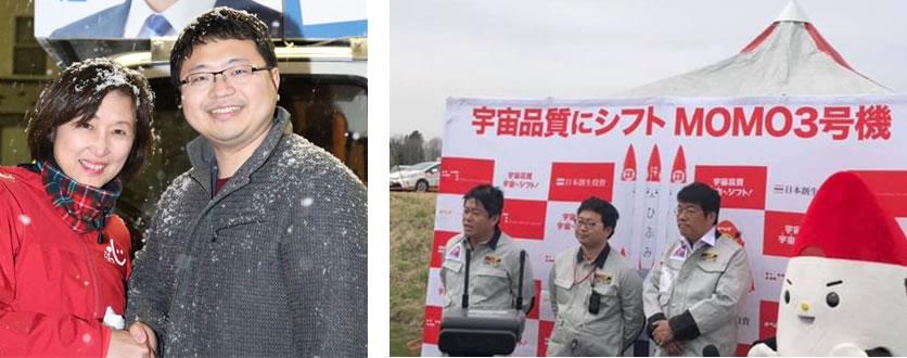 民間ロケットMOMO3号機打ち上げ成功の中川郁子(ゆうこ)写真