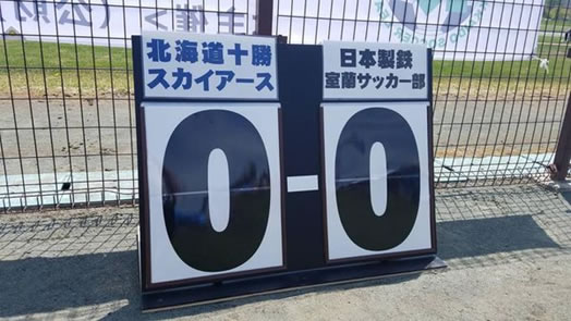 北海道十勝スカイアース応援の中川郁子(ゆうこ)写真