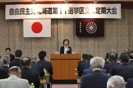 自民党北海道11選挙区支部定期大会の中川郁子(ゆうこ)写真