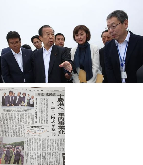 自民党二階幹事長を広尾町視察いただくの中川郁子(ゆうこ)写真