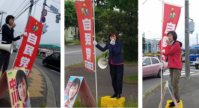 突っ走った20ヶ月の中川郁子(ゆうこ)写真