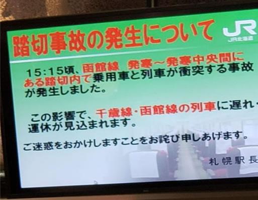 札幌駅で立ち往生!の中川郁子(ゆうこ)写真