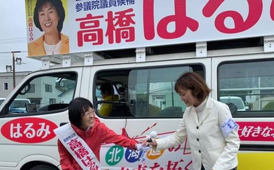 高橋はるみ候補が、いちばん乗りで十勝遊説の中川郁子(ゆうこ)写真