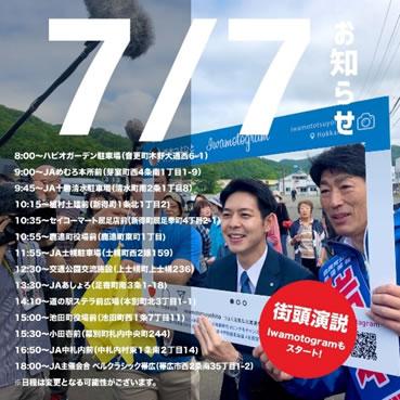北海道11選挙区岩本候補の選挙遊説担当の中川郁子(ゆうこ)写真
