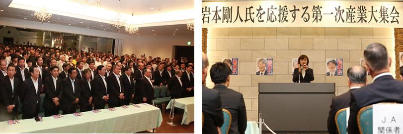 岩本つよひと候補の応援の中川郁子(ゆうこ)写真