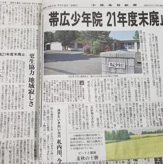『帯広少年院21年度廃止へ』の中川郁子(ゆうこ)写真