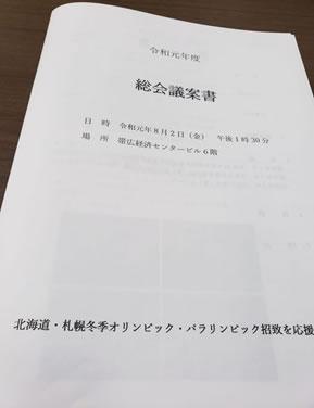 『北海道-札幌冬季オリンピックパラリンピック招致を応援する会』総会の中川郁子(ゆうこ)写真