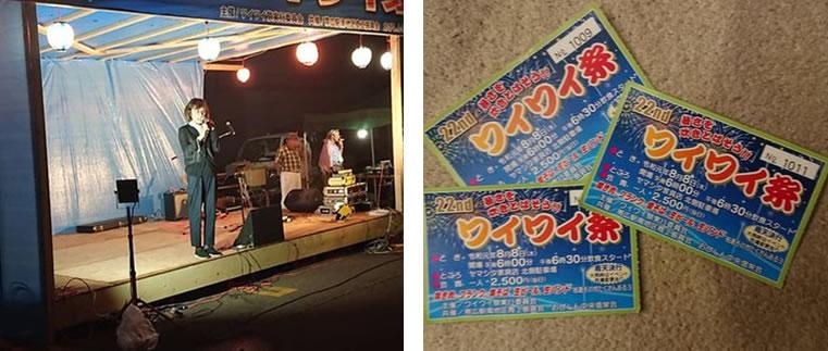 帯広市内で開催されたワイワイ祭りの中川郁子(ゆうこ)写真