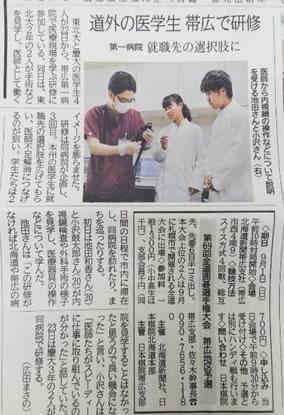 東北大学、慶応大学医学部学生さんが研修のため帯広への中川郁子(ゆうこ)写真