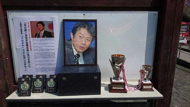 『中川昭一テニス大会』第30回大会が開催されました。の中川郁子(ゆうこ)写真