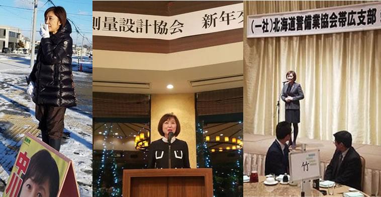 街頭、新年会、挨拶周りの中川郁子(ゆうこ)写真