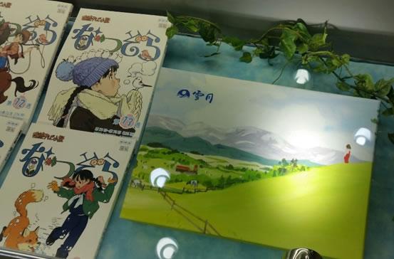なつぞらの舞台北海道十勝のPRの中川郁子(ゆうこ)写真