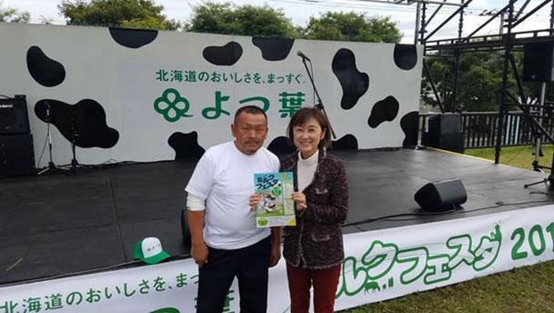 よつ葉ミルクフェスタ開催の中川郁子(ゆうこ)写真