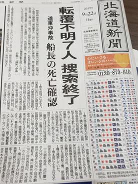 海難事故の中川郁子(ゆうこ)写真