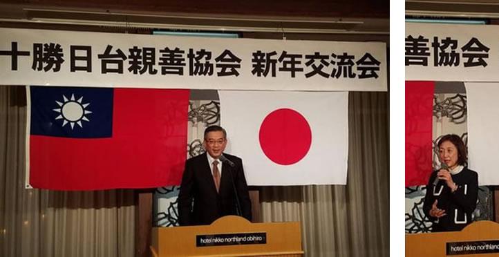 十勝日台親善協会の新年交流会の中川郁子(ゆうこ)写真