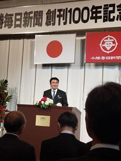 十勝毎日新聞創刊100年祝賀会の中川郁子(ゆうこ)写真