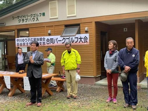 広尾後援会パークゴルフ大会の中川郁子(ゆうこ)写真