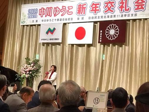 北海道第11選挙区前衆議院議員中川郁子新年交流会の中川郁子(ゆうこ)写真