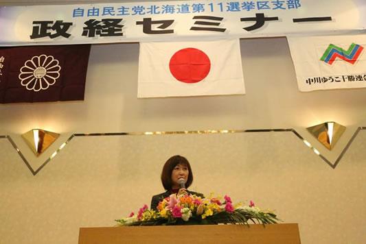 自由民主党北海道第11選挙区支部整形セミナー開催の中川郁子(ゆうこ)写真