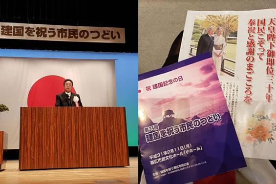 建国を祝う帯広市民の会の中川郁子(ゆうこ)写真